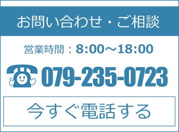 姫路市飾磨区 電話 ムロタツ